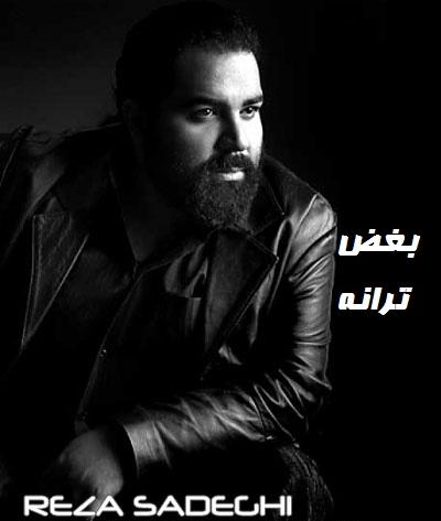 نسخه بیکلام آهنگ بغض ترانه از رضا صادقی